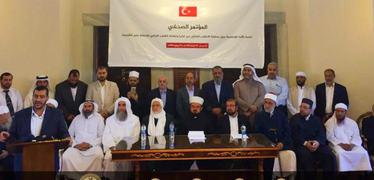Dünya Müslüman Âlimler Birliği'nden Darbeye Karşı Basın Açıklaması